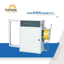 Yupack Automatic Side Sealing Strapping Machine with PLC Control System (MH-103A)