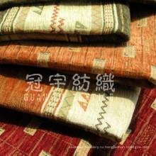 Жаккардовый полиэстер синель обивочная ткань для домашнего текстиля