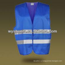 Синий жилет безопасности