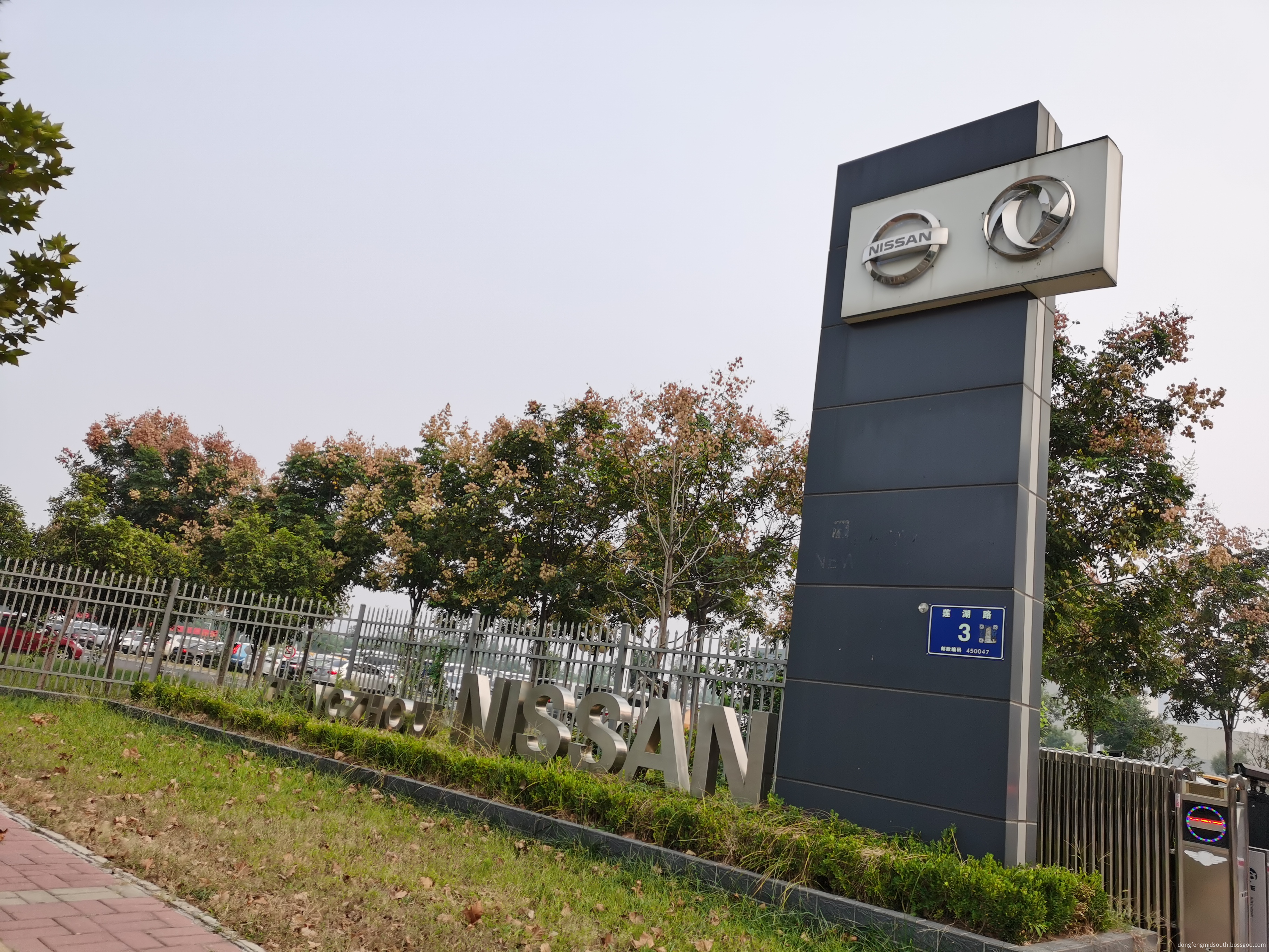dongfeng office