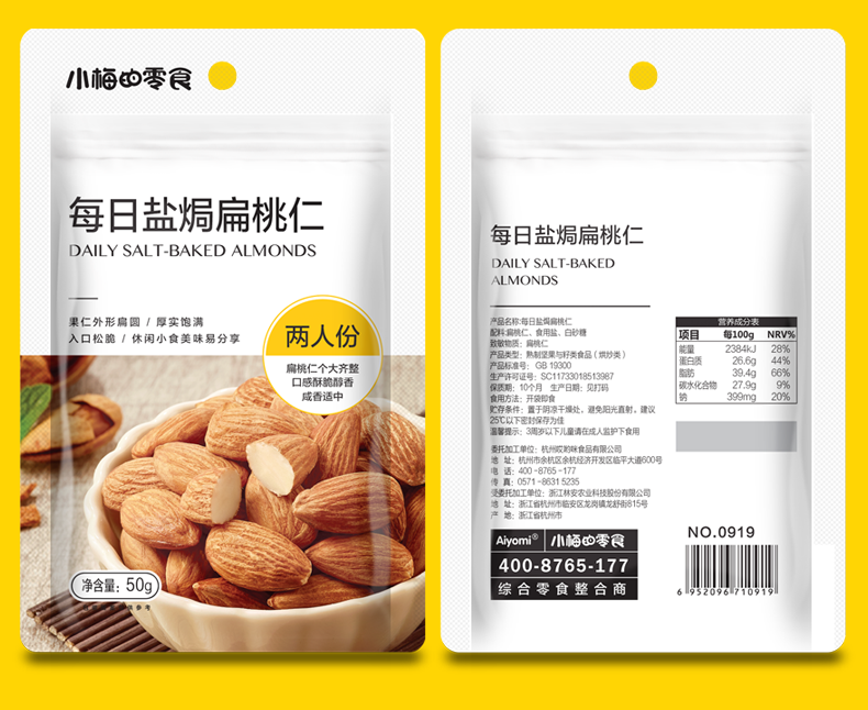 Dried Baked Almonds
