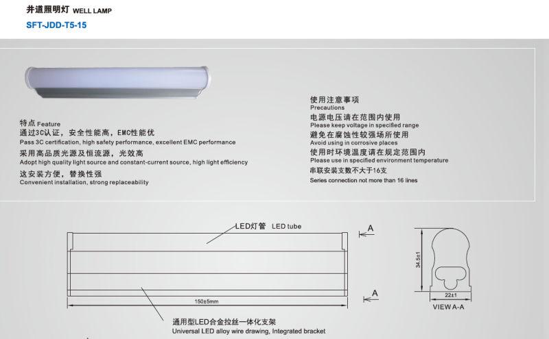 High Quality Elevator Well Lamp (SFT-JDD-T5-15)