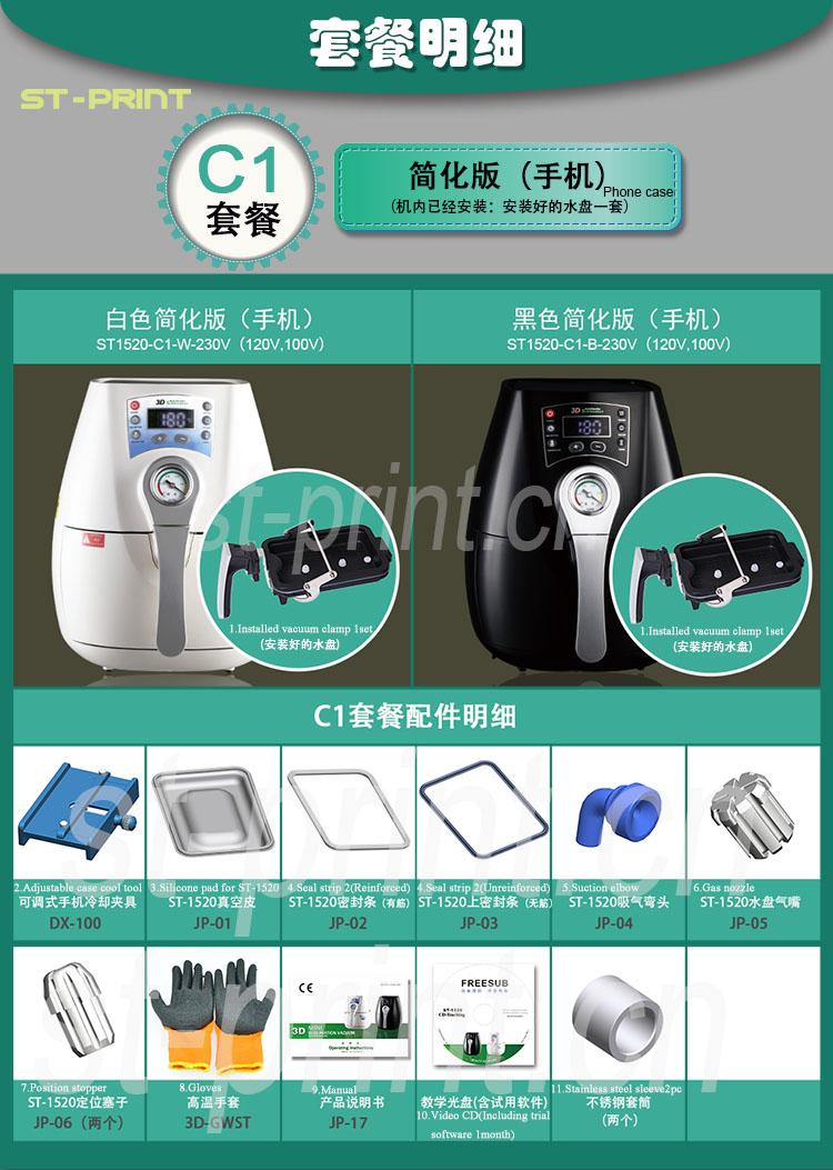 Mini 3D Sublimaiton Vacuum Machine for Phone Case (ST-1520C1B)