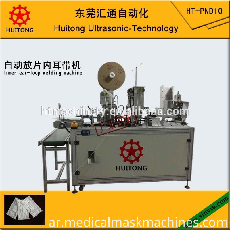 Face Mask Making Machine with Ear Loop Welding