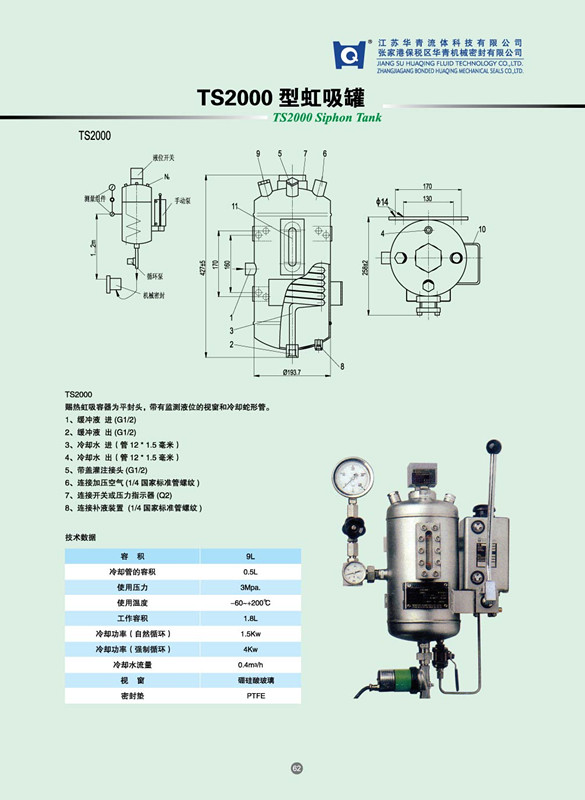 Mechanical Seal Cooling Tank for Heat Exchanger (TS2000)