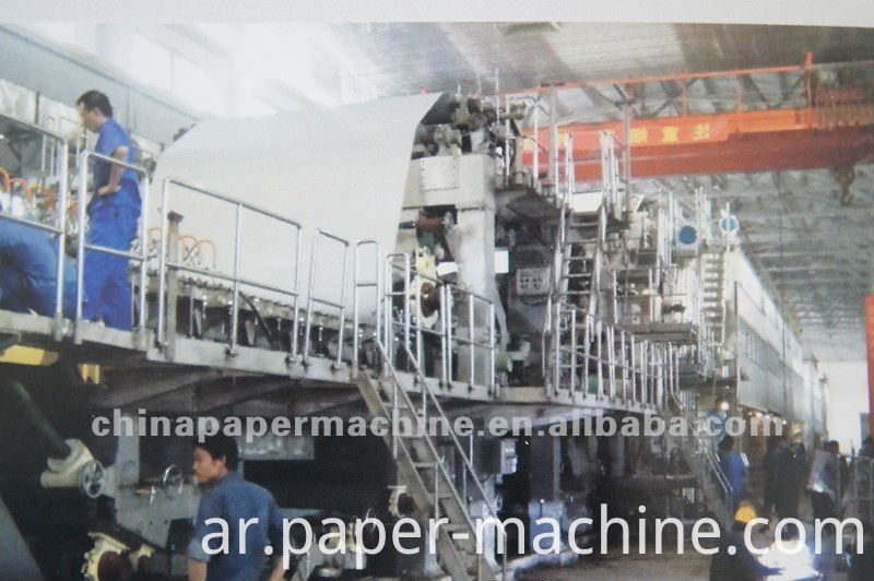 A4 Paper Making Machine