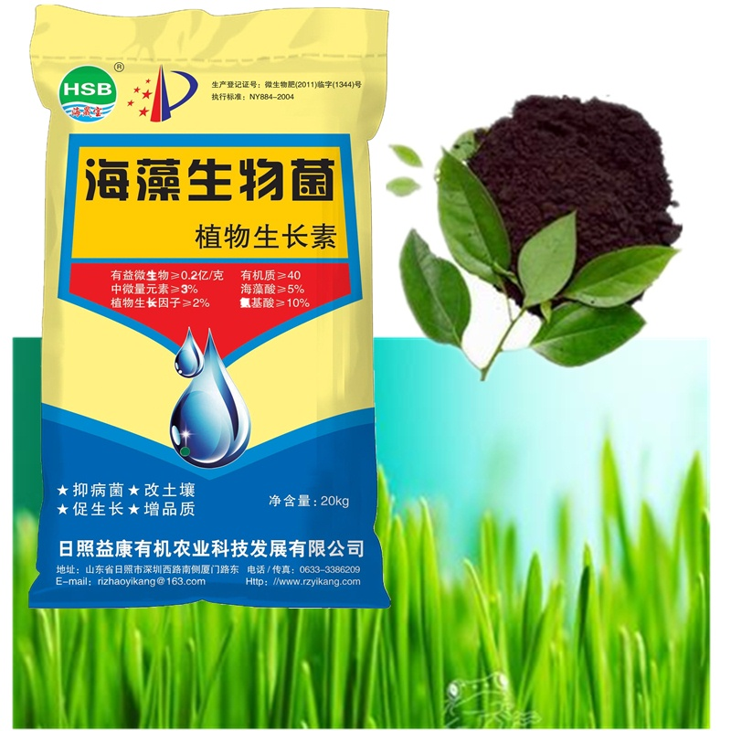 Green Organic Plants Growth Regulator for agriculture