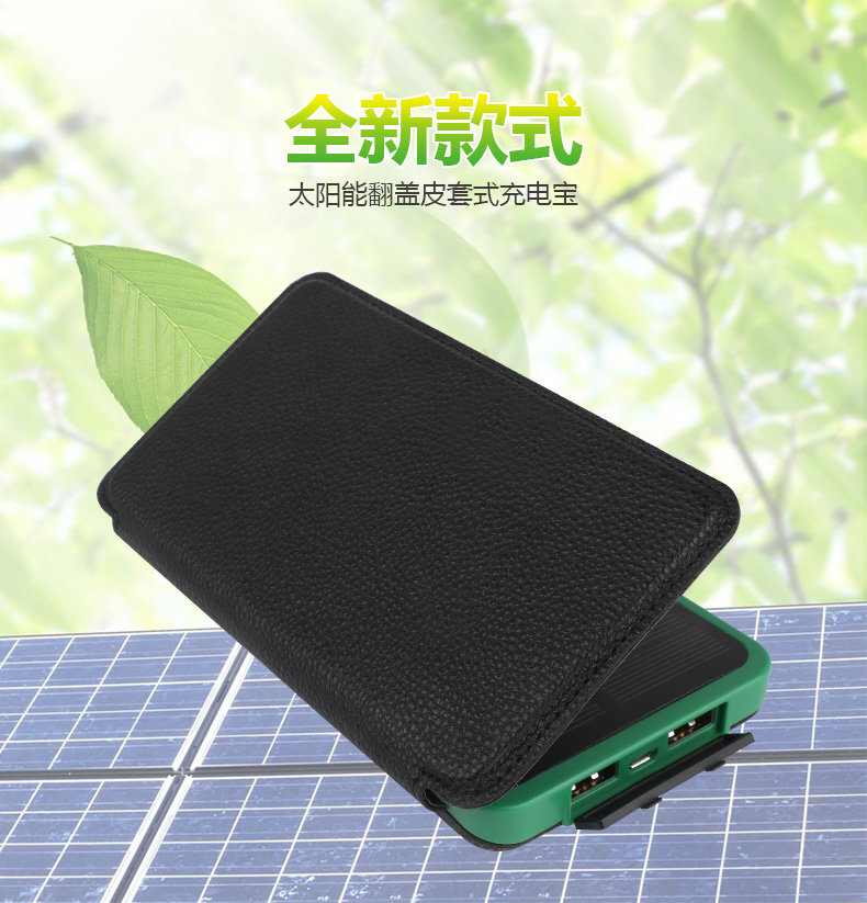 2017 Foldable Solar Mobile Phone Power Bank Charger