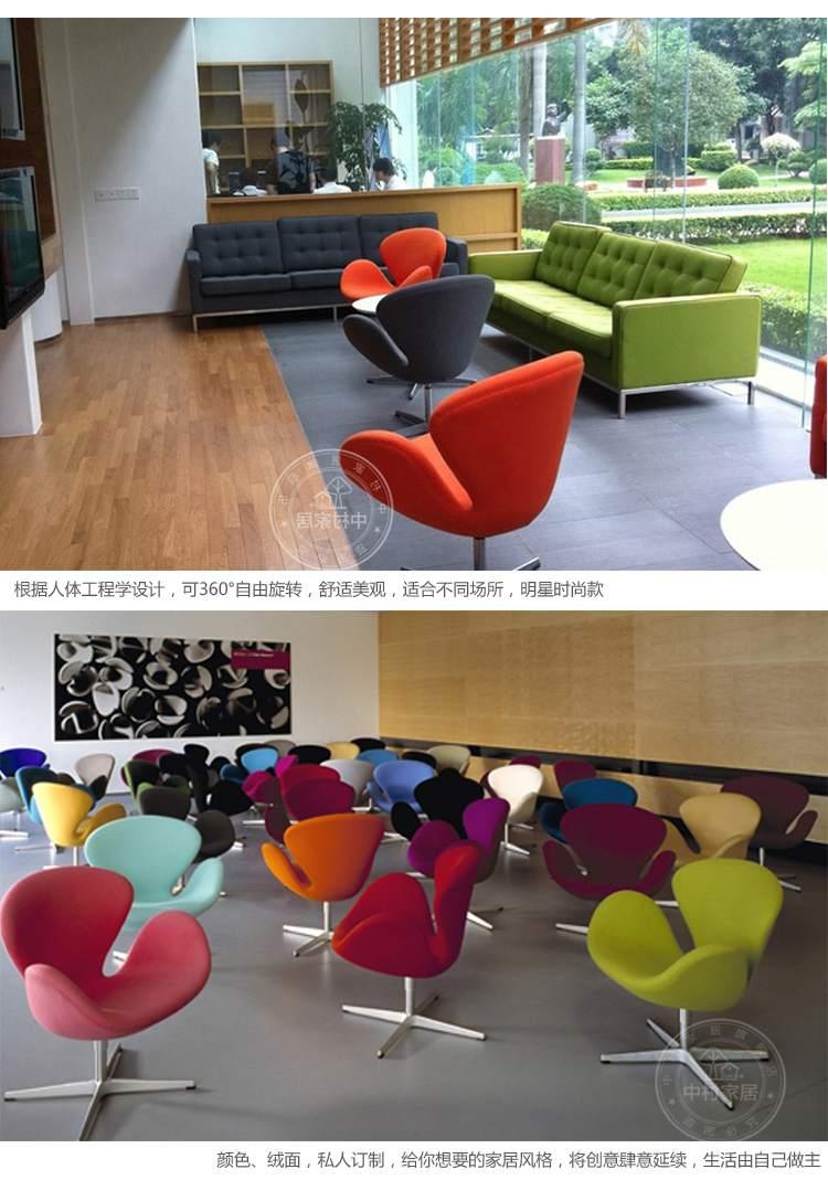 Modern Furniture Swan Leisure Chair