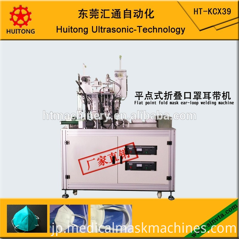 earloop welding machine