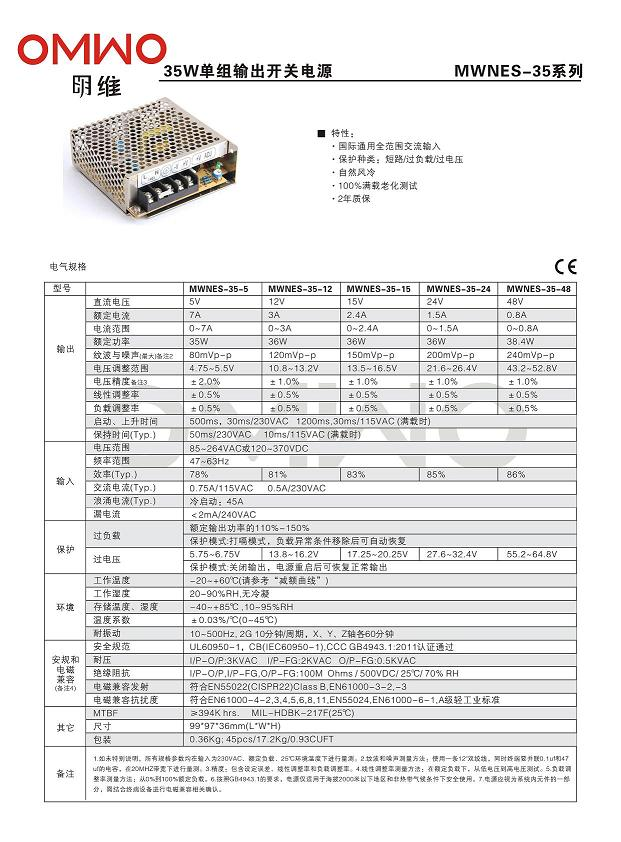 Nes-35 Switching Power Supply Single Output SMPS