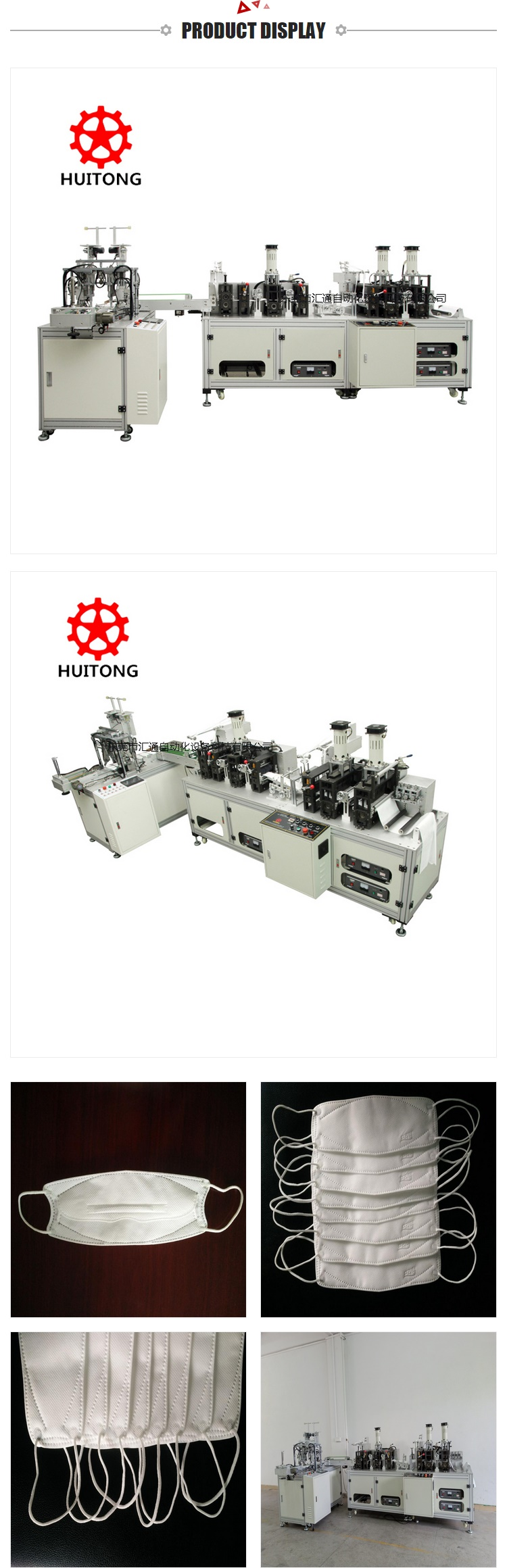 Medical Fish Shape Mask Machine