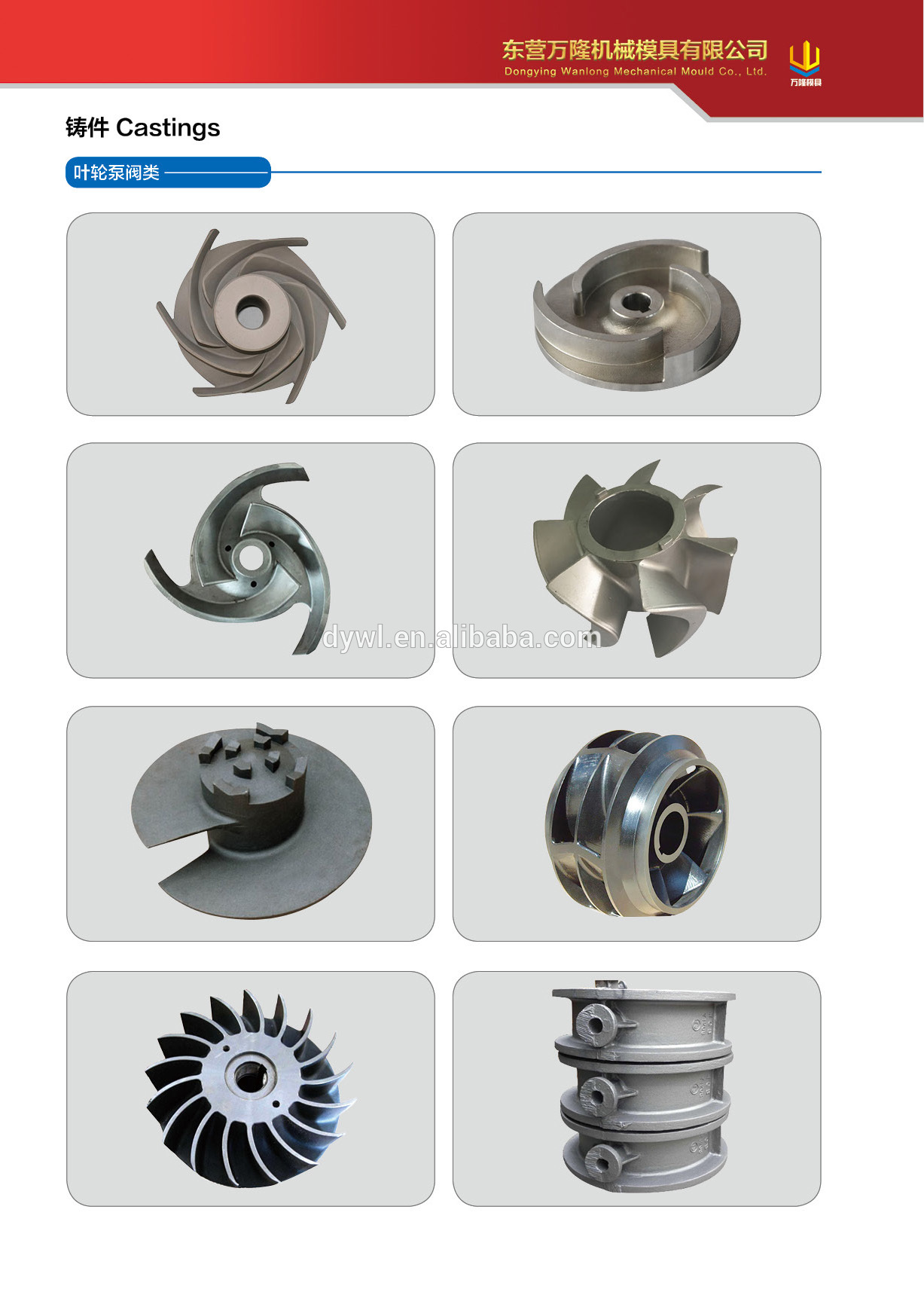 investment casting cnc machining pump impeller mold mould China foundry