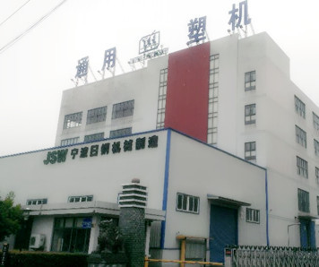 injection molding machine company