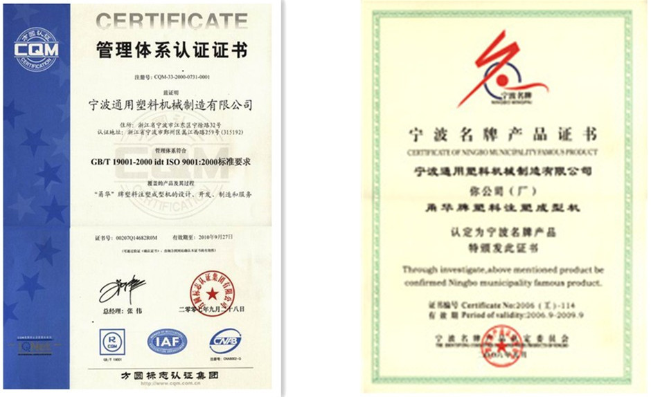 injection machines company certificate