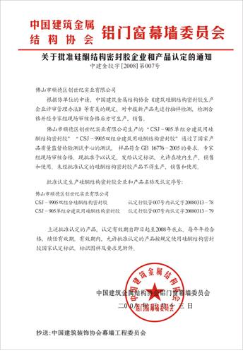 High Quality Silicone Sealant for Aluminium-Plastic Panel (C-550)