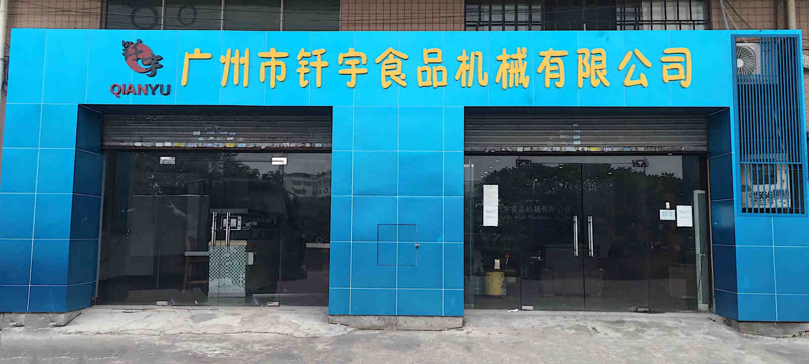 Guangzhou QianYu Food Machinery Co., Ltd.
