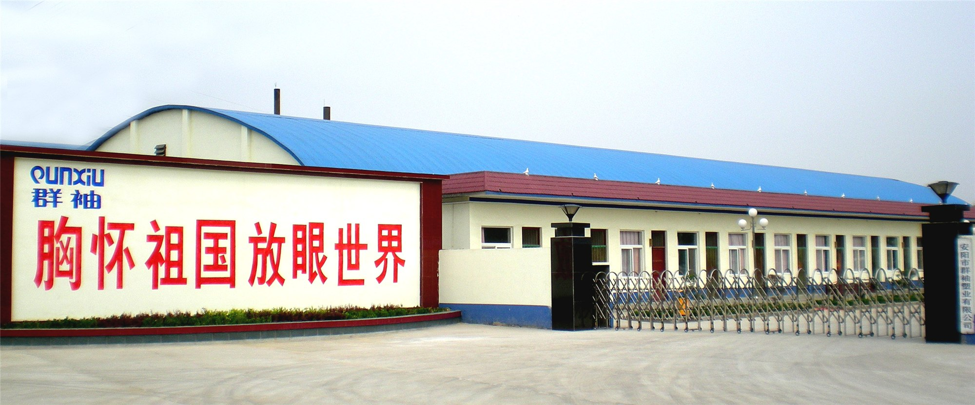Anyang Qunxiu Plastics co.,ltd