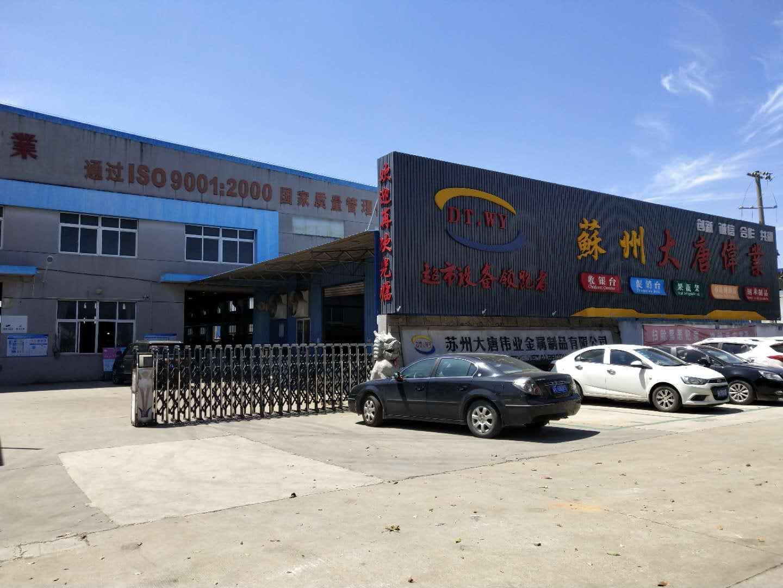 Suzhou Datang Weiye Metal Products Co., Ltd