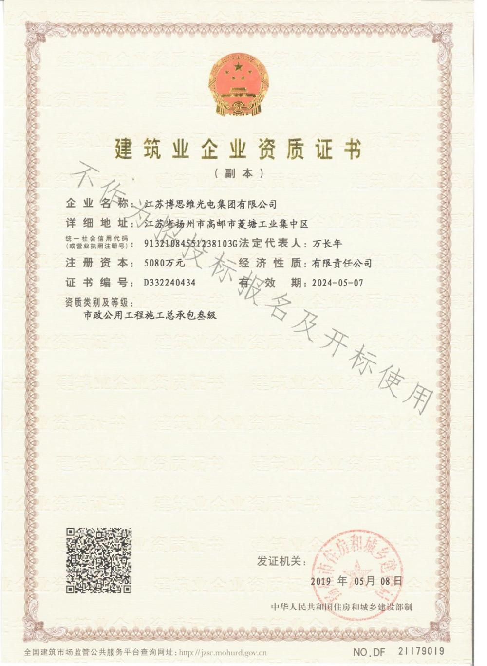 Installation qualification