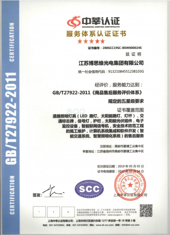 Service system certification