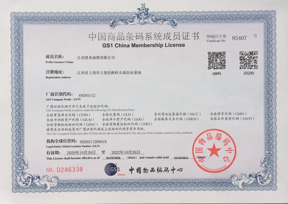 GS1 China Membership License