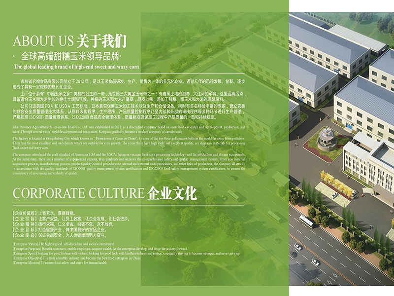 Jilin Province Argricultural Sister in Law Food Co., Ltd.