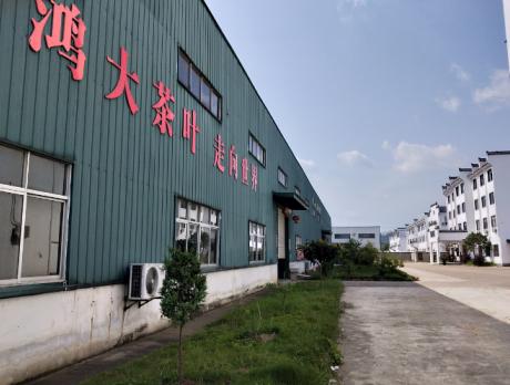 Wuyuan Hongda Tea Co.,Ltd.