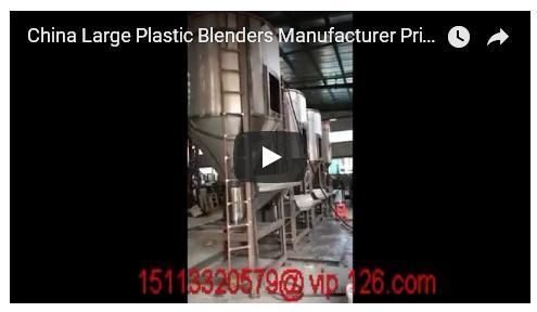 China Large Plastic Blenders Manufacturer Price/ Large Plastic Mixer under production