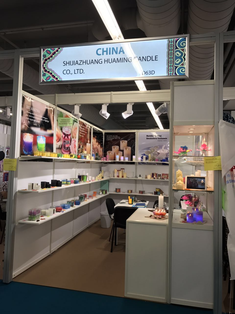 2017 German Exhibition