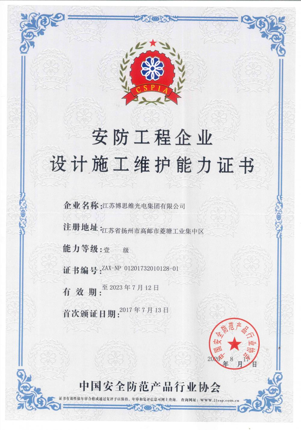 Security Qualification Certificate