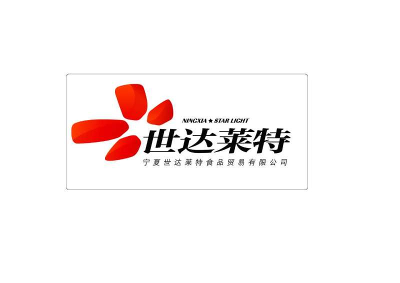 NINGXIA STARLIGHT FOOD TRADE CO.,LTD