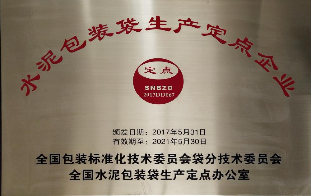 Designated Manufacture of cement bag