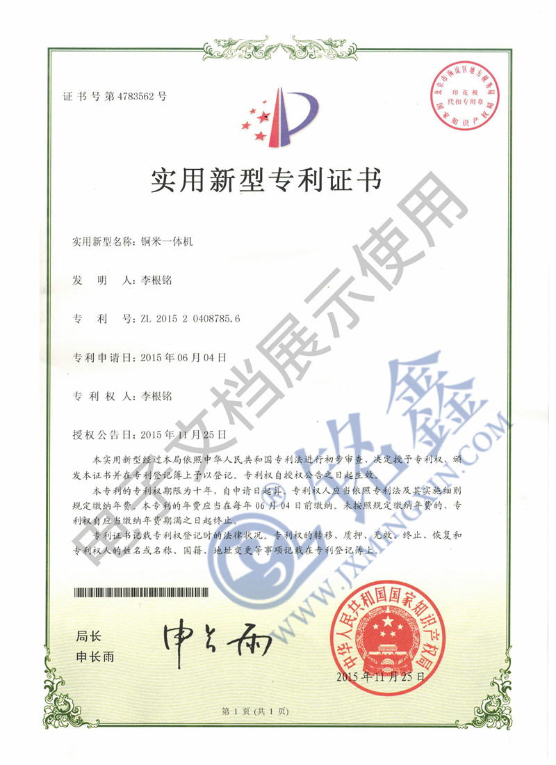 patent certificate for copper wire granulator
