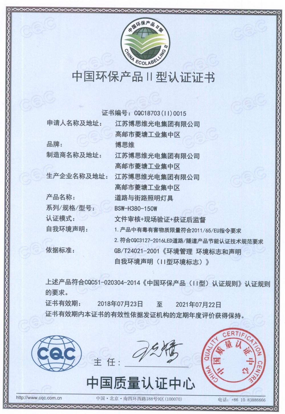 Environmental protection type Ⅱ certification