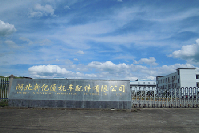 Hubei Xinyitong Locomotive Fittings Co., Ltd.