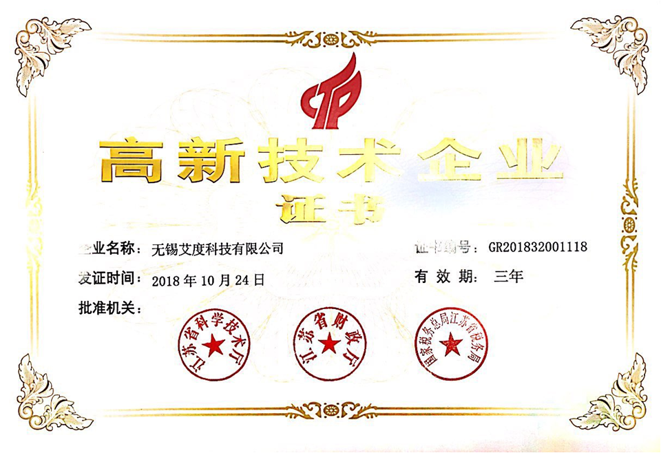High Technology Enterprise Certificate