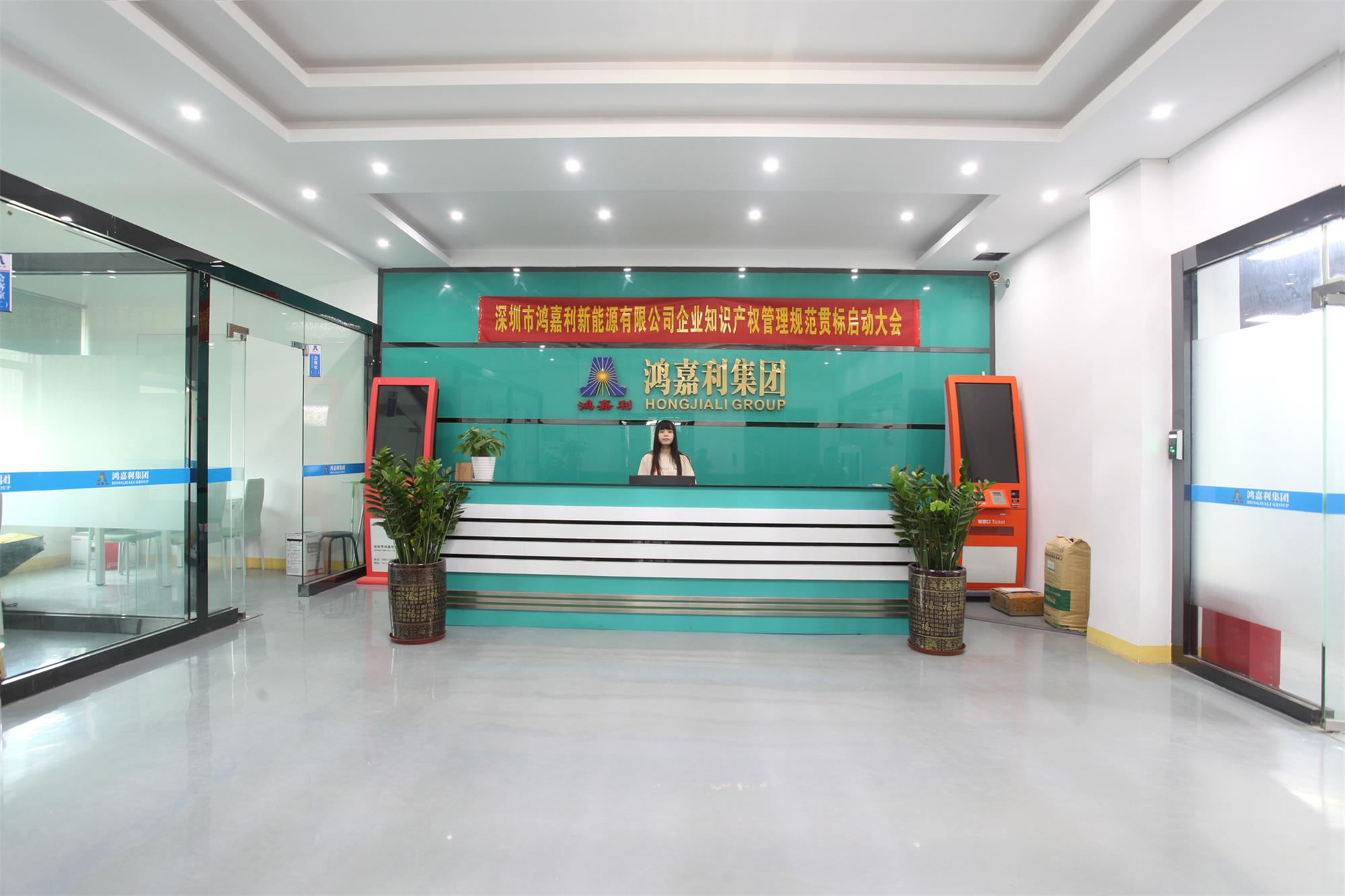 Shenzhen Hongjiali New Energy Co., Ltd.