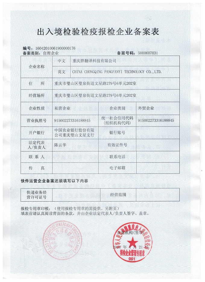 Entry-exit inspection and Quarantine Registeration Certificate