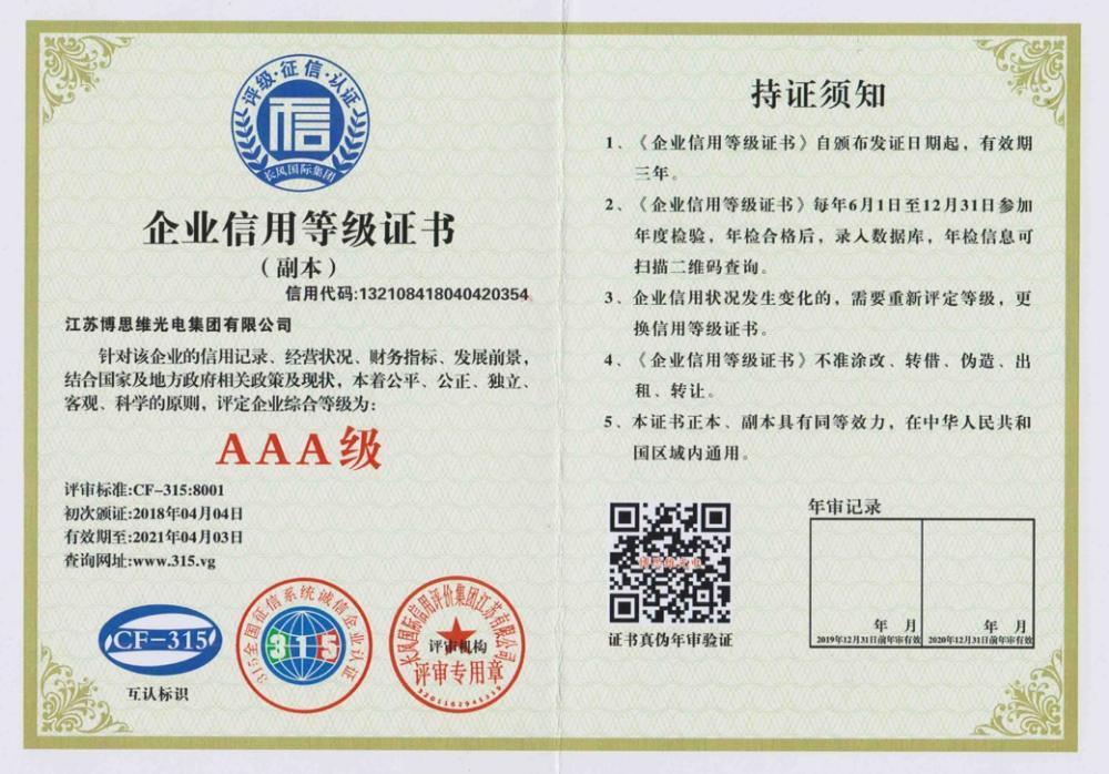 AAA credit rating certificate