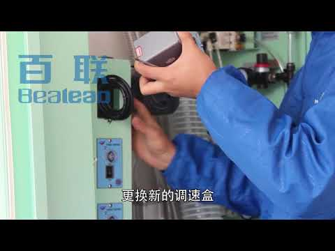 Change speed box of automatic down filling machine
