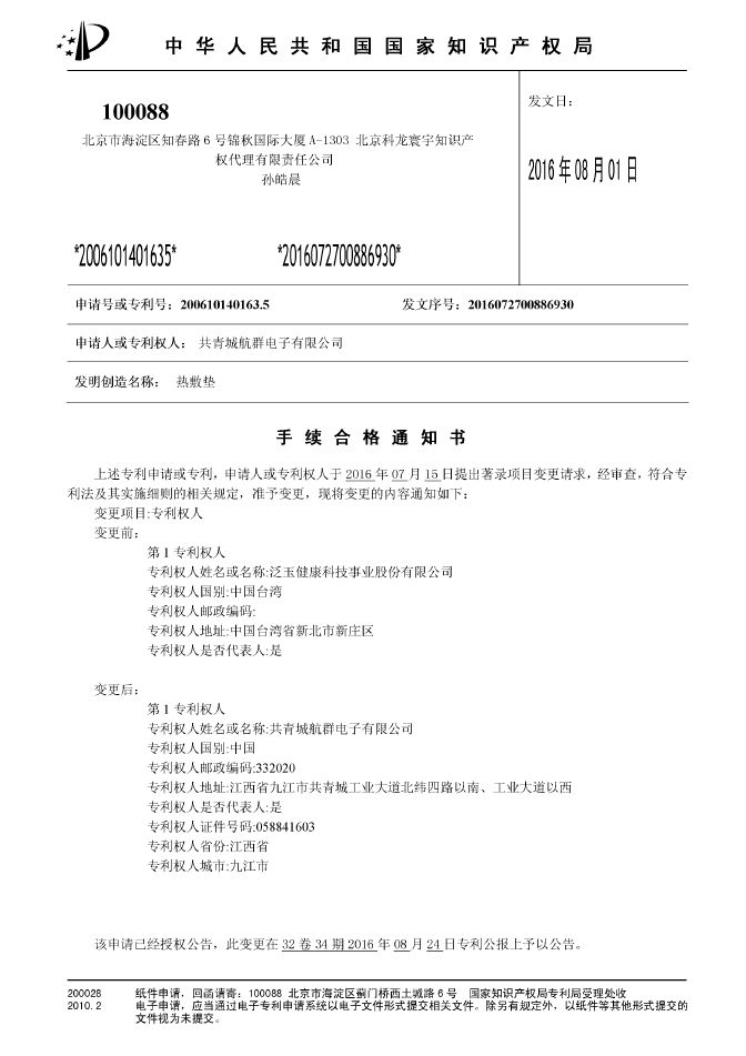 Patent certificate of Hot pad invention
