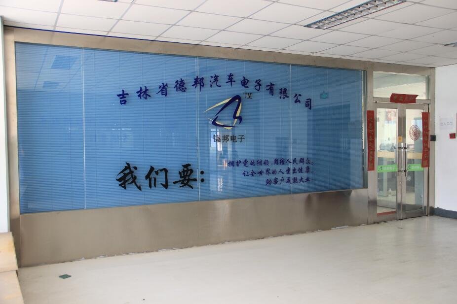 JiLin Province Debang Auto Electric Co.,Ltd.