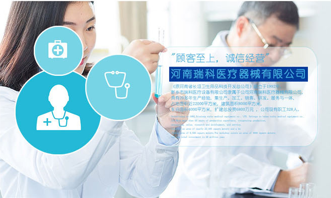 Henan Ruike Medical Devices Co.,Ltd