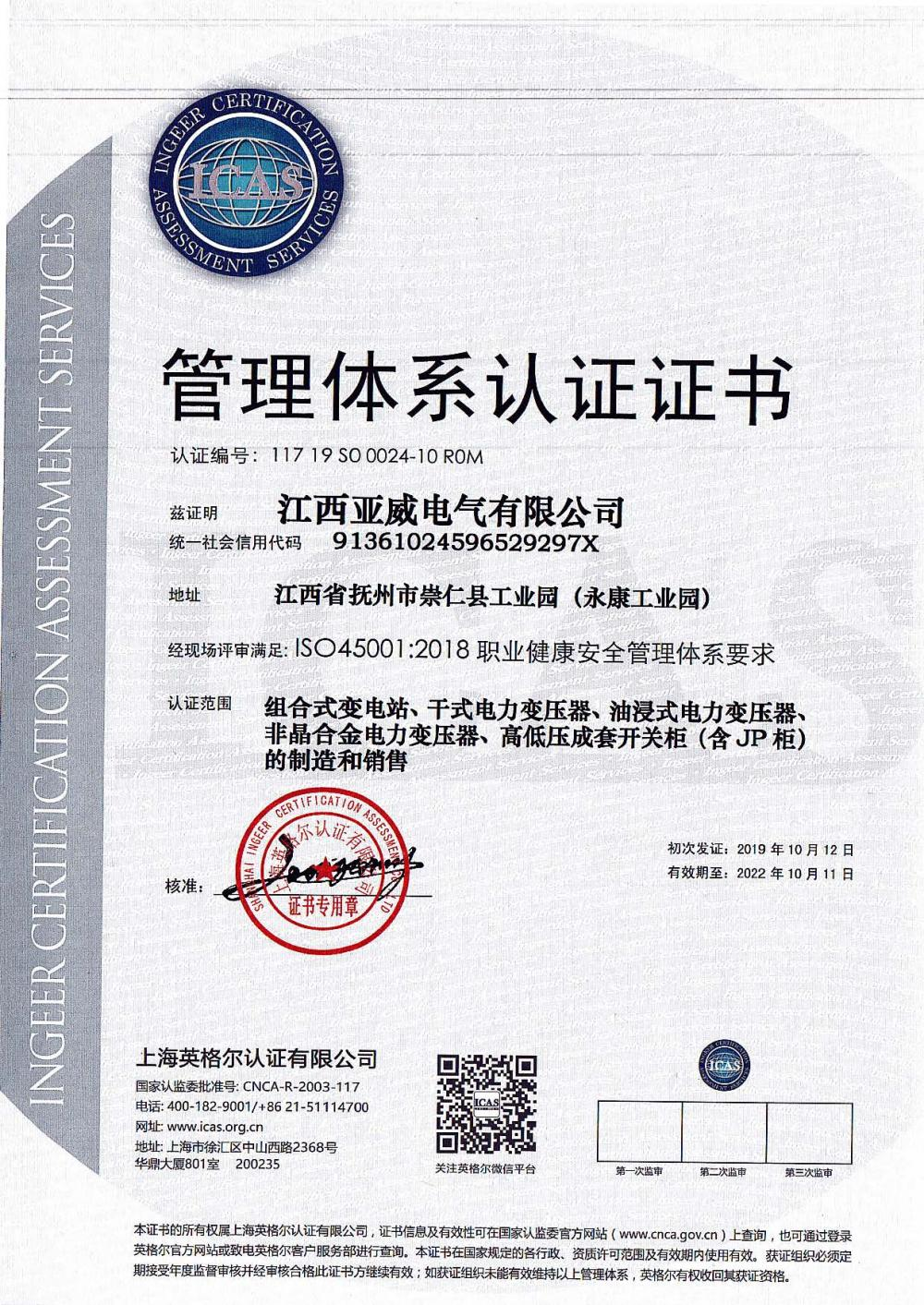 China occupational health and safety management system certification