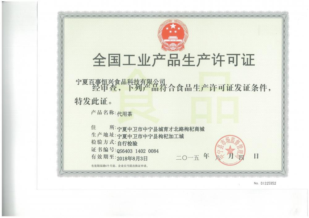 National Industrial Production License- Tea&Substitutional tea