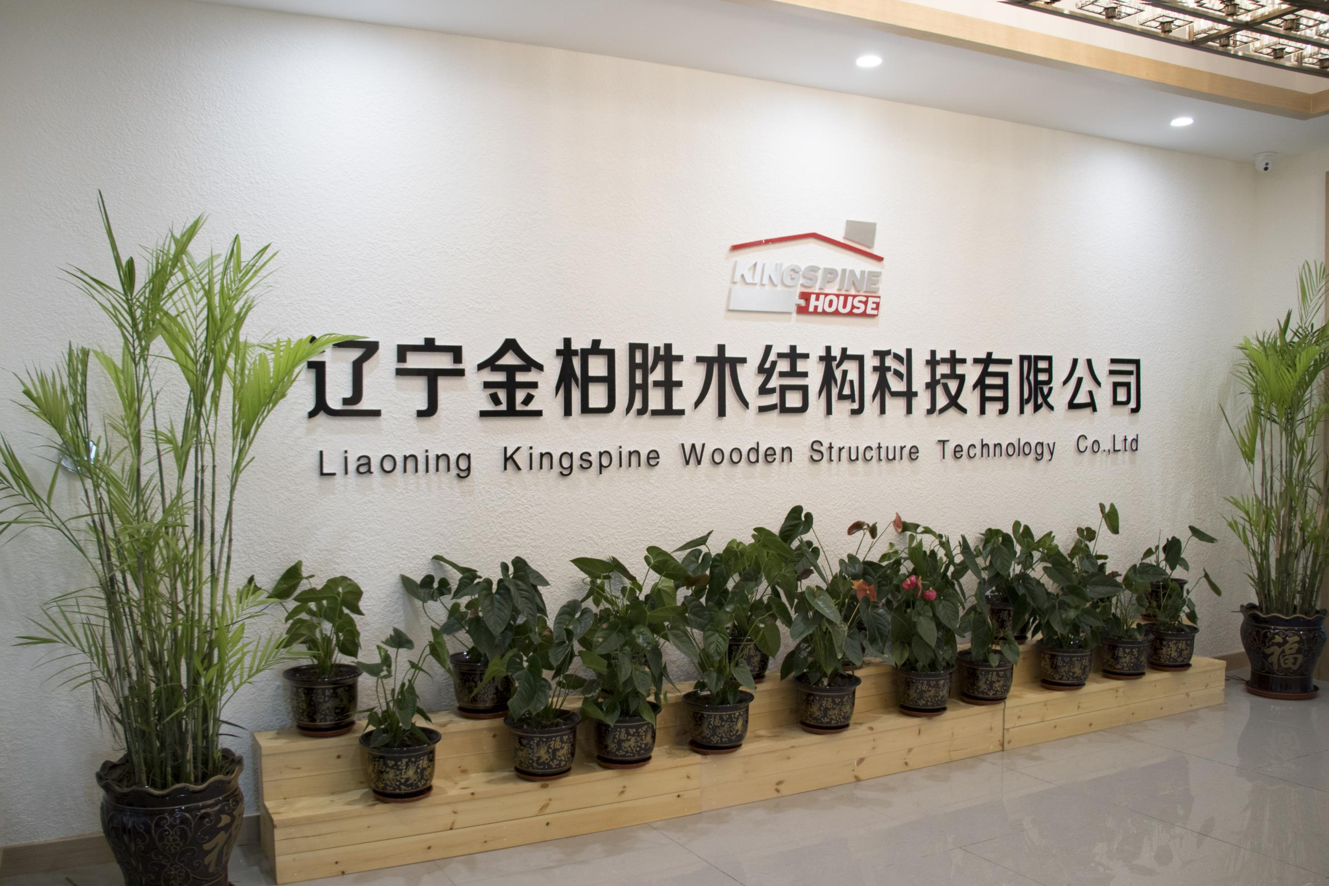 Liaoning Kingspine Wooden Structure Co., Ltd.