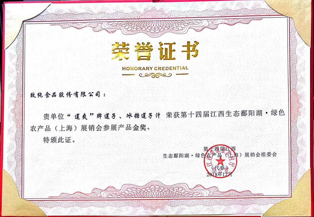 Gold Award certificate of 2018 Shanghai Green Expo