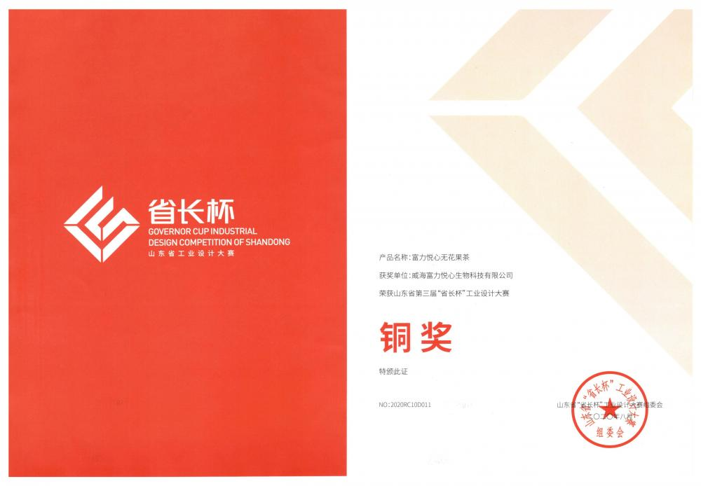 GOVERNOR CUP INDUSTRIAL DESIGN COMPETITION OF SHANDONG
