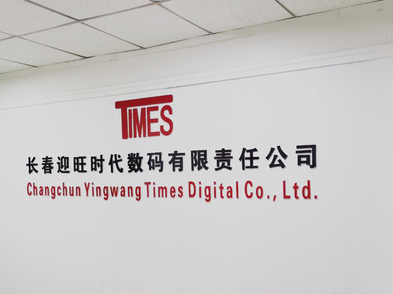 Changchun Yingwang Times Digital Co., Ltd.